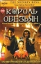 Король обезьян (The Lost Empire / The Monkey King) [2 DVD]